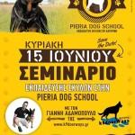 Σεμινάριο Εκπαίδευσης Σκύλων